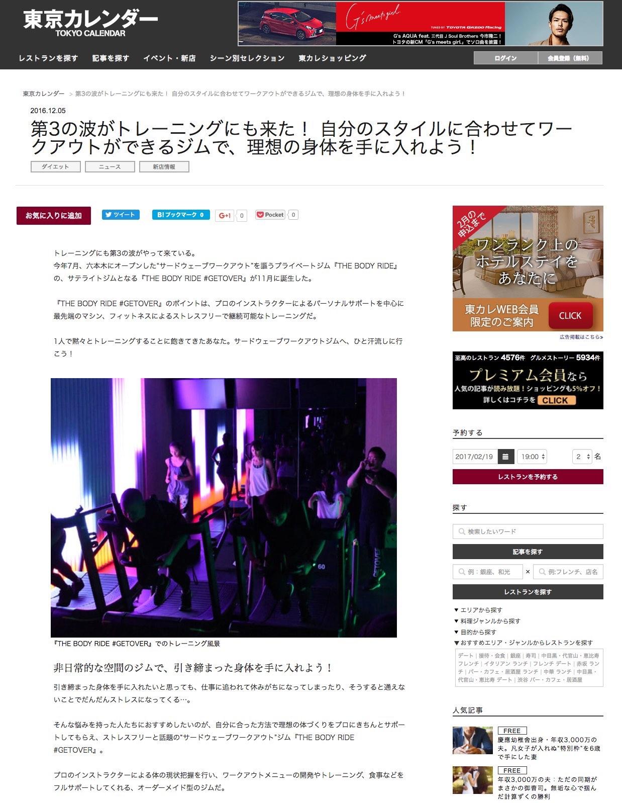 161205_東京カレンダーR