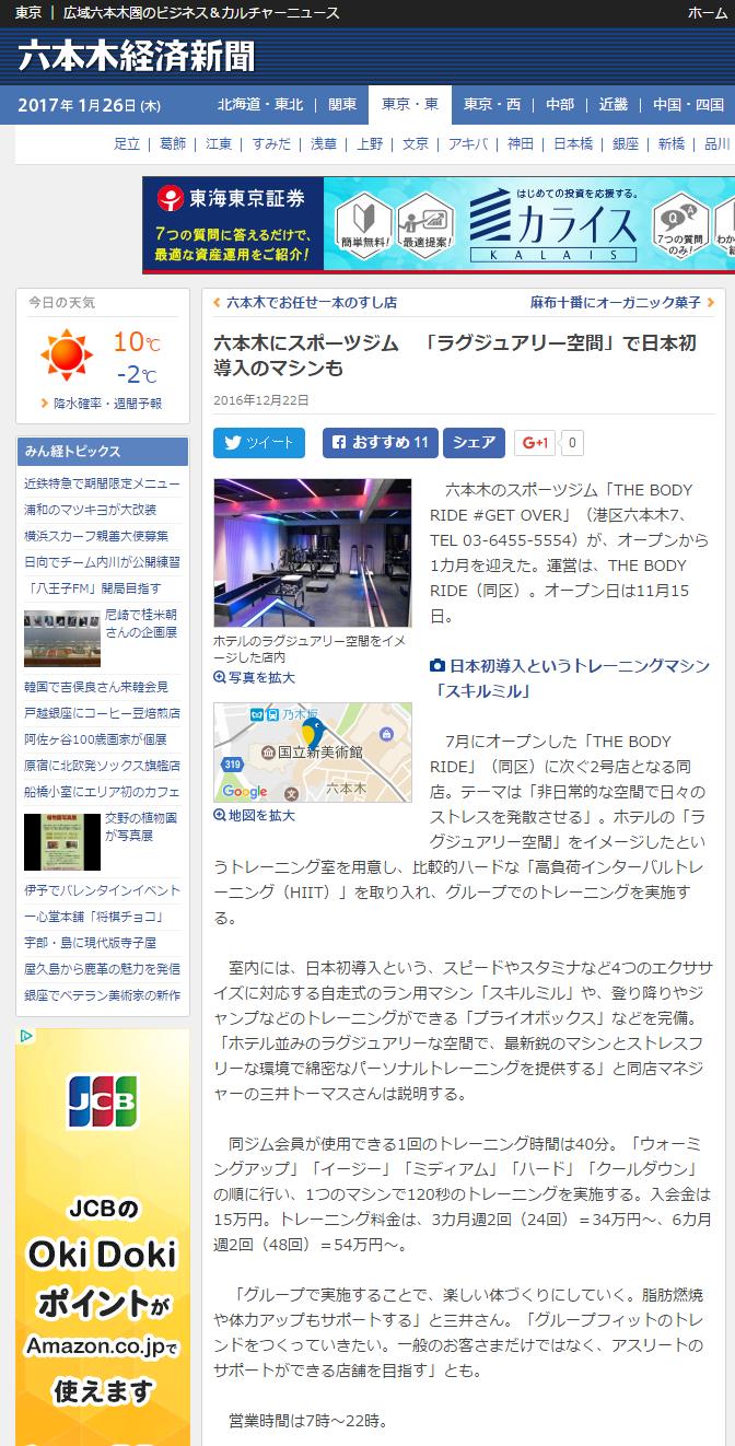 1612_六本木経済新聞掲載情報