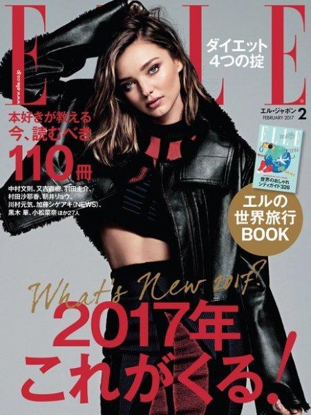 ELLE JAPON2月号表紙