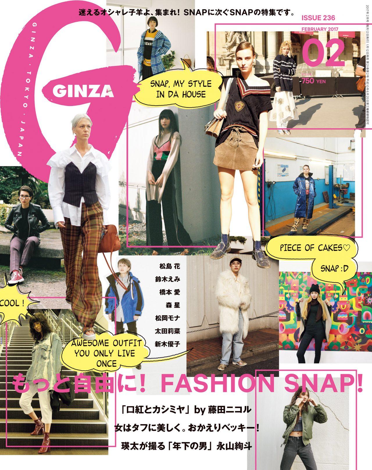 Ginza2月号表紙