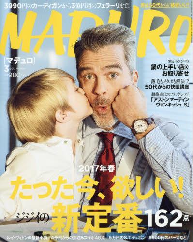 maduro3月号表紙