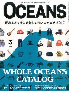 oceans3月号表紙