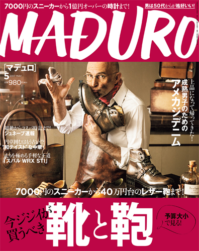 maduro_cover201705