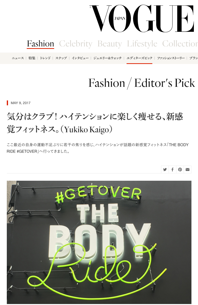 screencapture-vogue-co-jp-fashion-editors_picks-2017-05-09-yukiko-kaigo-1494326522944