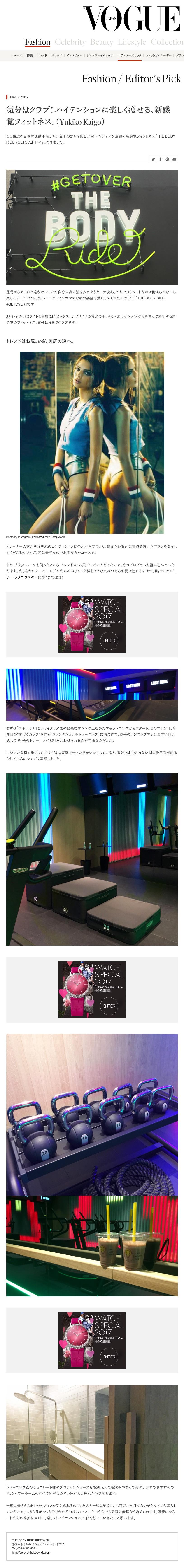 screencapture-vogue-co-jp-fashion-editors_picks-2017-05-09-yukiko-kaigo-1494326522944