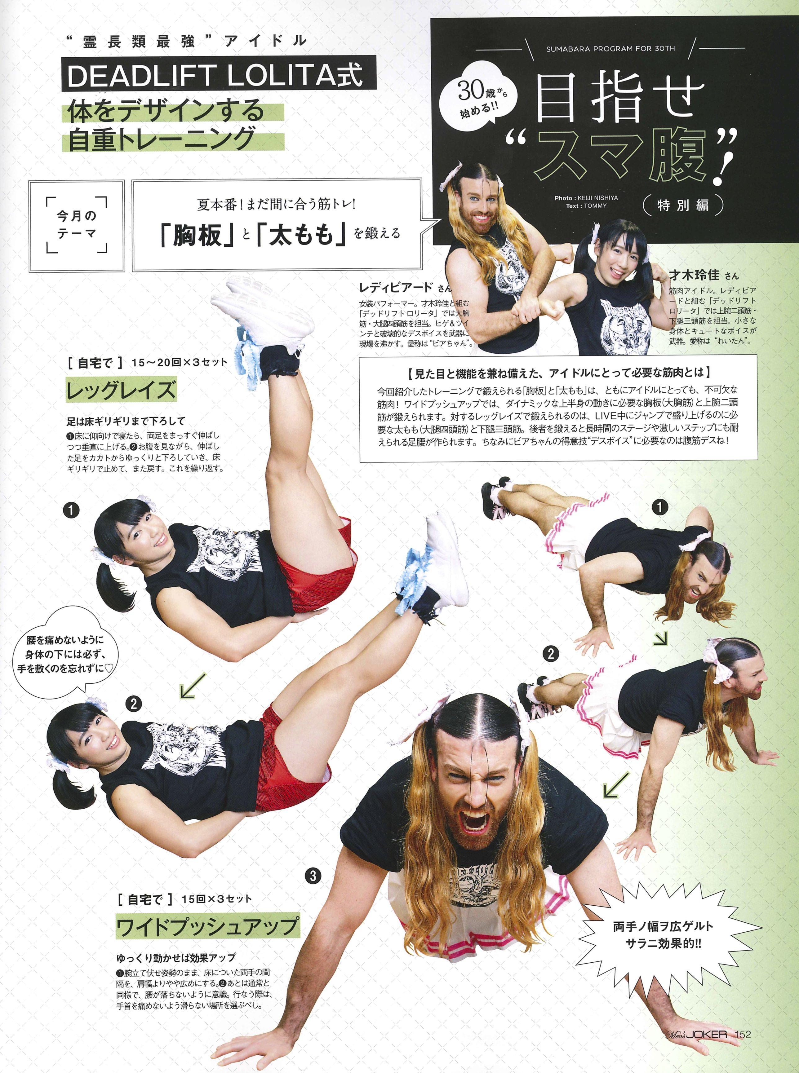 201707Men's JOKER掲載ページ1